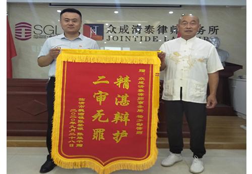 张先生赠杨律师锦旗照