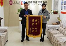 程女士赠杨律师锦旗