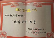 杨律师聊城律协优秀讲师荣誉证书