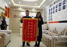 刘女士赠杨律师锦旗