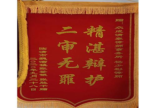 张先生赠杨律师锦旗二
