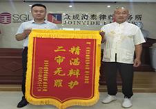 张先生赠杨律师锦旗