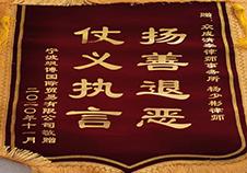 宁波飒博贸易公司赠杨律师锦旗