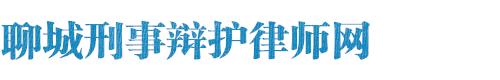聊城刑事辩护律师网站logo